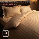 【送料無料】9色から選べるホテルスタイル ストライプサテンカバーリング ベッド用セット ダブル 掛け布団カバー 布団…