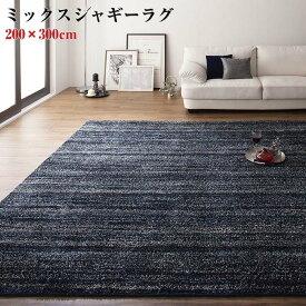 さらふわ国産ミックスシャギーラグ【rayures】レイユール 200×300cm(代引不可)