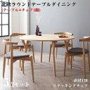 デザイナーズ北欧ラウンドテーブルダイニング【Rour】ラウール/5点セット(テーブル+チェアA×4)(代引不可)