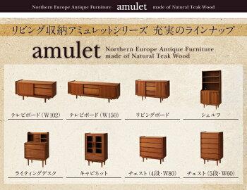 天然木チーク材北欧アンティーク風リビング収納シリーズ【amulet】アミュレット/チェスト(5段・W60)(代引不可)