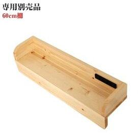 ダブルサイズになる・添い寝ができる二段ベッド 【kinion】 キニオン 60cm棚(代引不可)