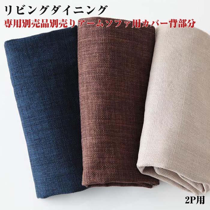 【K-JOY】ケージョイ 別売りカバーリング アームソファ(背部分)