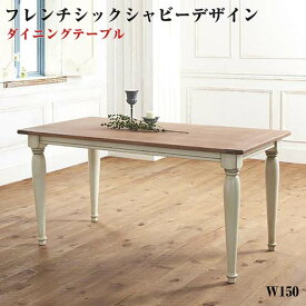 フレンチシック シャビーデザインダイニング【cynar】チナール/テーブル(W150)(代引不可)
