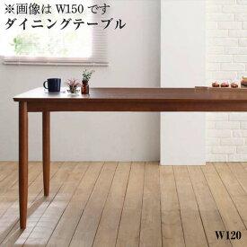 ※テーブルのみ ダイニング【Timo】ティモ/テーブル(W120)