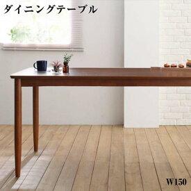 ※テーブルのみ ダイニング【Timo】ティモ/テーブル(W150)(代引不可)(NP後払不可)