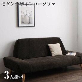 カバーリングモダンデザインローソファ【epais】エペ 3P(代引不可)(NP後払不可)