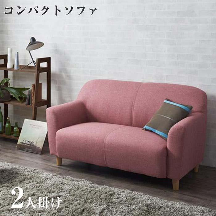まるみが可愛いコンパクトソファ【Linoa】リノア 2P(代引不可)