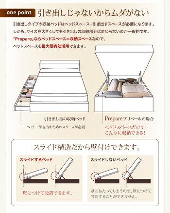 すのこ構造_棚・コンセント付き_ガス圧式大容量跳ね上げベッドPrepareプリペールボンネルコイルマットレスタイプ縦開きセミダブルラージべット収納跳ね上げ式棚付きセミダブルサイズラージベッド収納付きベッド宮付きすのこベッド(代引不可)