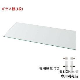 ※オプション商品 LEDコレクションラック ワイド 専用別売品 ガラス棚(1枚) 奥行39cm用(代引不可)