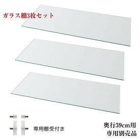 ※オプション商品 LEDコレクションラック ワイド 専用別売品 ガラス棚3枚セット 奥行39cm用(代引不可)