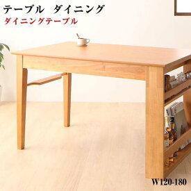 3段階伸縮テーブル カバーリング ダイニング humiel ユミル ダイニングテーブル W150