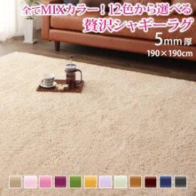 12色×6サイズから選べる すべてミックスカラー ふかふかマイクロファイバーの贅沢シャギーラグ 190×190cm(代引不可)