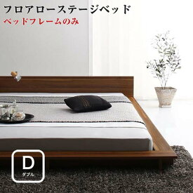シンプル モダンデザイン フロアベッド ローステージベッド Gunther ギュンター ベッドフレームのみ ダブルサイズ(代引不可)(NP後払不可)