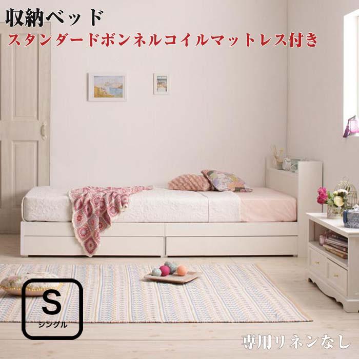 ベッド シングル マットレス付き シングルベッド 収納機能付き 収納付き コンセント付き 【Fleur】 フルール 【スタンダードボンネルコイルマットレス付き(ロールパッケージ)】 シングルサイズ シングルベット 専用リネンなし