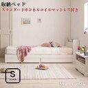 ベッド シングル マットレス付き シングルベッド 収納付き 収納ベッド コンセント付き マットレスベッド おしゃれ シンプル マットレス フレーム Fleur フルール スタンダードボンネルコイルマットレス