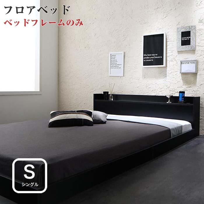 ベッド シングル シングルベッド ローベッド フロアベッド 棚付き コンセント付き 【Geluk】 ヘルック ベッドフレームのみ シングルサイズ シングルベット