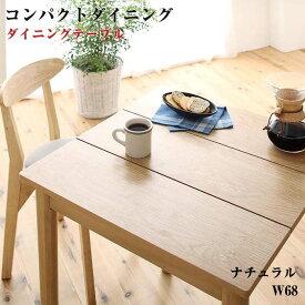 1Kでも置ける横幅68cmコンパクトダイニング idea イデア ダイニングテーブル ナチュラル W68 食卓 台所テーブル