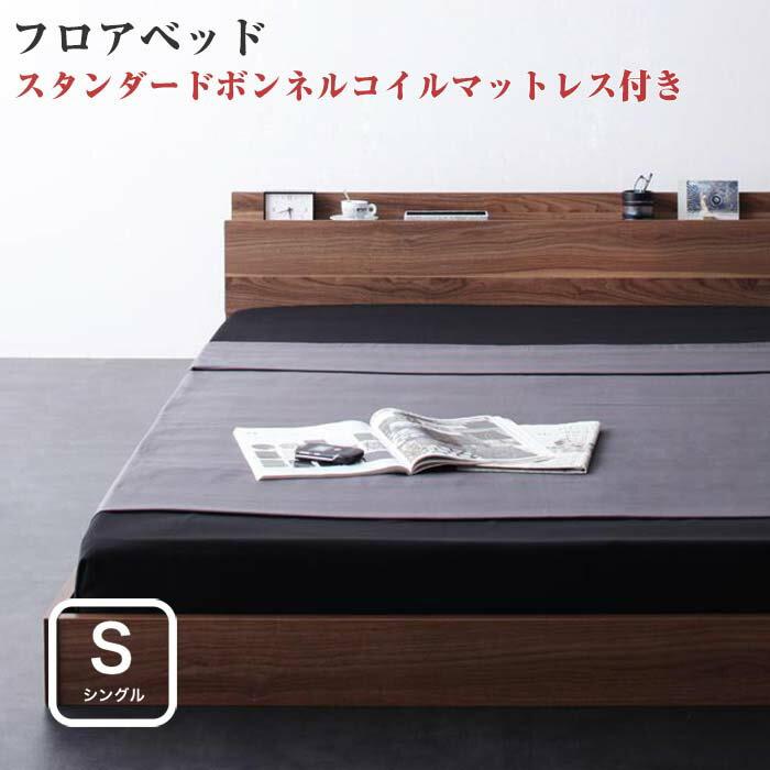 ベッド シングル マットレス付き シングルベッド 棚付き コンセント付き フロアベッド ローベッド 【W.coRe】 ダブルコア 【スタンダードボンネルコイルマットレス付き】 シングルサイズ シングルベット 激安 安い