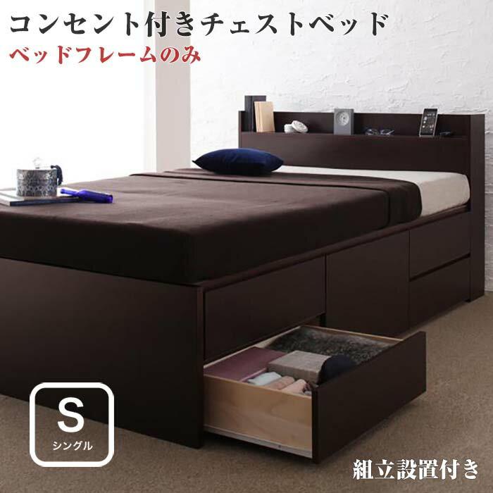 [組立設置]引き出し付きベッド コンセント付き チェストベッド 収納ベッド 【Spass】 シュパース 【フレームのみ】 シングルサイズ シングルベッド シングルベット (代引不可)