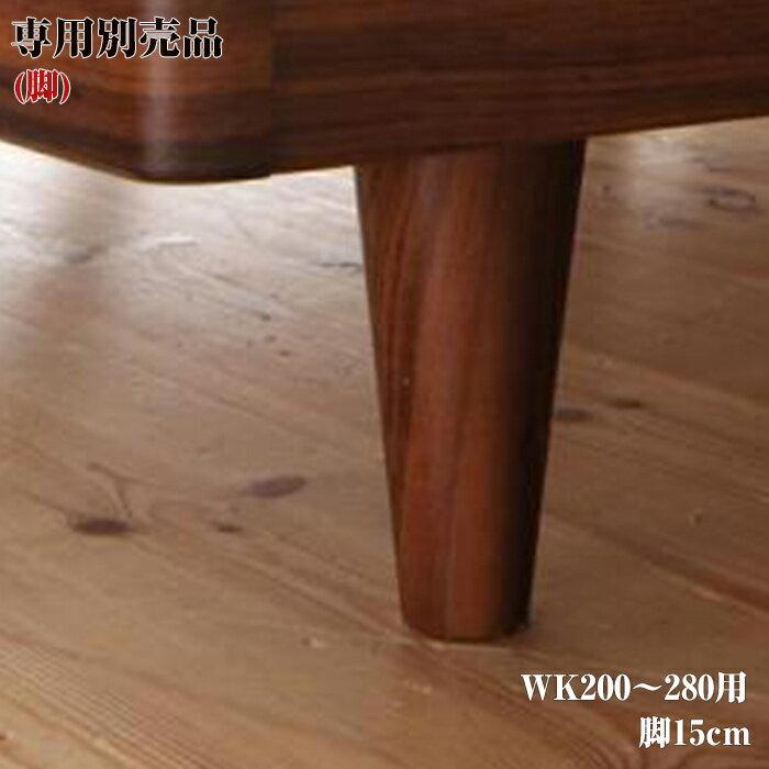 ALUTERIA アルテリア 専用付属品 15cm脚(WK200〜280用)