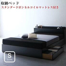 ベッド シングル マットレス付き シングルベッド 棚付き コンセント付き 収納ベッド 収納機能付き 収納付き 【Umbra】 アンブラ 【スタンダードボンネルコイルマットレス付き】 シングルサイズ シングルベット