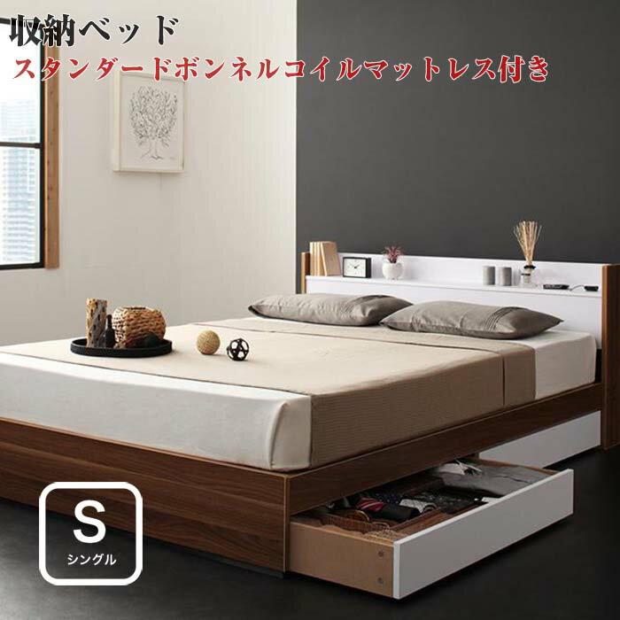 ベッド シングル マットレス付き シングルベッド 棚付き コンセント付き 収納機能付き 収納ベッド 【sync.D】 シンク・ディ 【スタンダードボンネルコイルマットレス付き】 シングルサイズ シングルベット