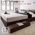 コンセント付き収納ベッド【Else】エルゼ【ボンネルコイルマットレス:レギュラー付き】クイーン