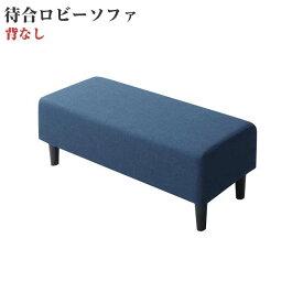 空間に合わせて色と形を選ぶカバーリング待合ロビーソファ Lily リリィ ソファ 背なし 2P(代引不可)