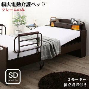 組立設置 寝返りができる 棚付き コンセント付き ライト付き 幅広 電動ベッド 介護ベッド フレームのみ 2モーター セミダブルサイズ(代引不可)(NP後払不可)