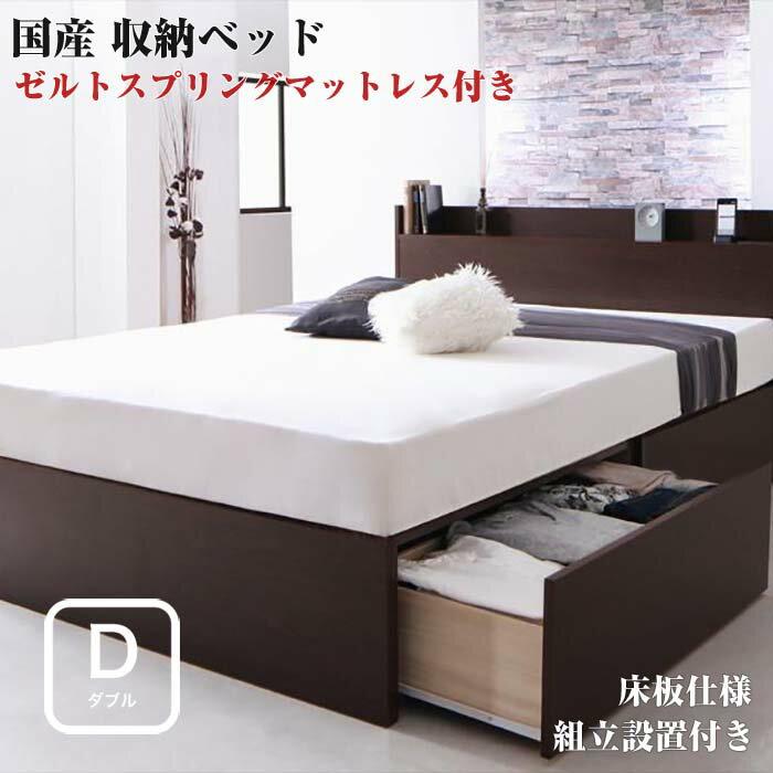 組立設置付 国産 収納ベッド 棚付き コンセント付き Fleder フレーダー ゼルトスプリングマットレス付き 床板仕様 ダブル(代引不可)