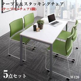 オフィス家具 ミーティングテーブル&スタッキングチェアセット Sylvio シルビオ 5点セット(テーブル+チェア4脚) W120(代引不可)
