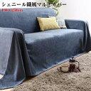9色から選べる かけるだけでソファが変わる シェニール織風マルチカバー Sheniko シェニコ 190×250cm ソファカバー