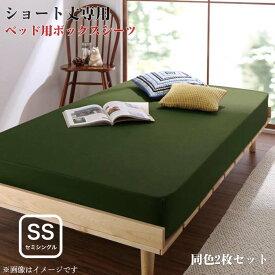 ショート丈専用 ベッド用ボックスシーツ 同色2枚セット セミシングルサイズ ショート丈
