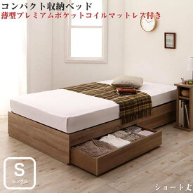 コンパクト収納ベッド CS コンパクトスモール 薄型プレミアムポケットコイルマットレス付き スリム棚セット シングルサイズ ショート丈