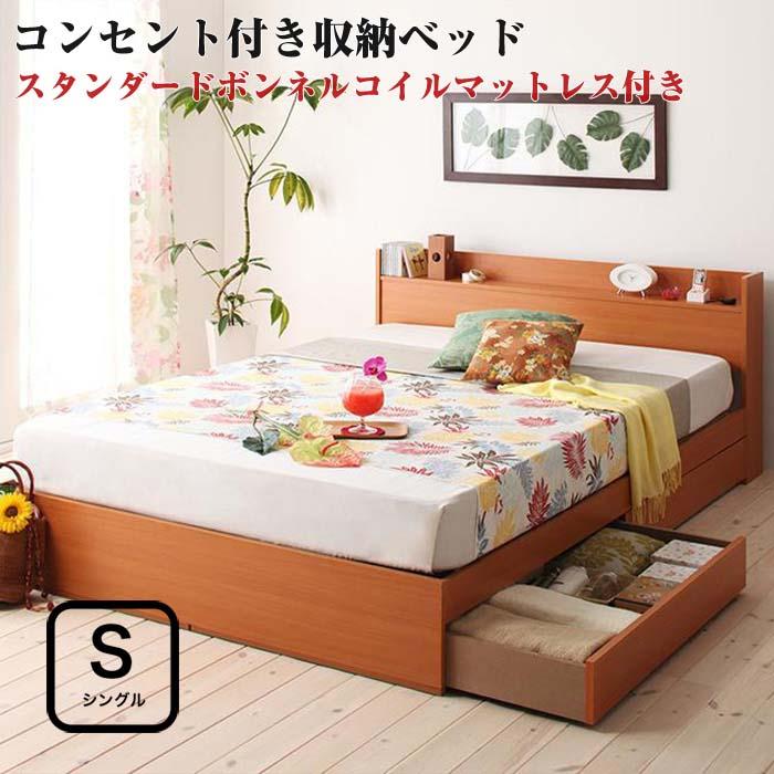 ベッド シングル マットレス付き シングルベッド コンセント付き 収納ベッド 引き出し付き 収納付き 【Ever】 エヴァー 【スタンダードボンネルコイルマットレス付き】 シングルサイズ シングルベット 引出し ベッド下収納