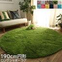 ラグ マット 絨毯 大人気!洗えるスベリ止め付き マイクロファイバー ロングシャギーラグ 約190cm円形 ギャベ インド …