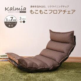 国産(日本製)座椅子 座り心地NO-1!もこもこリクライニングチェア (代引不可)