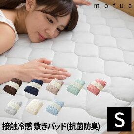 【送料無料】mofua cool 接触冷感 防ダニ 抗菌 防臭 快適 敷パッド(東洋紡フィルハーモニィ?わた使用) シングルサイズ しきパッド 敷きパッド ベッドパッド ベットパッド シーツパッド ベッド用 寝具