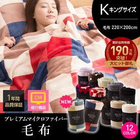 mofua プレミアムマイクロファイバー毛布(キング)