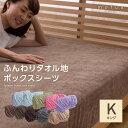 【送料無料】mofua natural ふんわりタオル地 ボックスシーツ キングサイズ ベッドシーツ BOXシーツ 寝具(代引不可)
