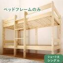コンパクト 天然木 2段ベッド Jeffy ジェフィ ベッドフレームのみ シングルサイズ ショート丈 二段ベッド(代引不可)(N…