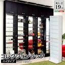 コレクションラック 【-Luke-ルーク】 浅型ハイタイプ 家具 耐震 収納 通販 楽天 収納家具 壁面収納