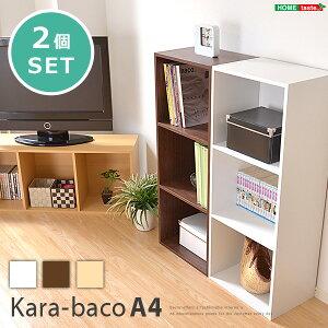 カラーボックス kara bacoA4 3段A4サイズ 2個セット A4ファイル 収納ラック 本棚 本収納 カラーbox収納 A4ファイル 木製 収納 収納ボックス 小物収納 ボックス棚 棚 ラック コミック CD DVD 雑誌 オー