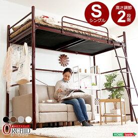 ロフトベット 高さ調整可能 極太パイプ ORCHID オーキッド シングル 2段階調整 シングルベッド はしご付き コンセント パイプベッド 子供部屋 ベッド bed ストッパー 落下防止 金属製 シングルパイプベッド シングルロフトベッド ハイベッド