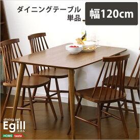 ダイニング Egill エギル ダイニングテーブル単品 幅120cmタイプ 長方形 おしゃれ 木製 天然木 ワンルーム コンパクト 4人掛け用 ウォールナット 食卓テーブル カフェテーブル モダン シンプル 木製テーブル 北欧 リビング 食卓机