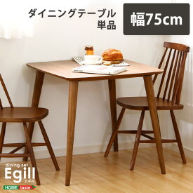 ダイニング Egill エギル ダイニングテーブル単品 幅75cmタイプ 正方形 おしゃれ 木製 天然木 ワンルーム コンパクト 2人掛け用 ウォールナット 食卓テーブル カフェテーブル モダン シンプル 木製テーブル 北欧 リビング 食卓机