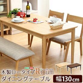 ダイニングテーブル単品 幅130cm ナチュラルロータイプ 木製アッシュ材 Risum リスム 木製ダイニングテーブル 長方形 4人掛け用 4人用 食卓テーブル 食事テーブル ロータイプテーブル 木製テーブル 机 つくえ シンプル