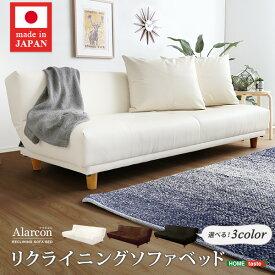 クッション2個付き、3段階リクライニングソファベッド(レザー3色)ローソファにも 日本製・完成品|Alarcon-アラルコン- 家具 ソファ 合成皮革 通販 楽天