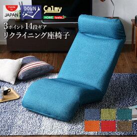 日本製カバーリングリクライニング一人掛け座椅子、リクライニングチェアCalmy - カーミー - (ダウンスタイル) インテリア 椅子 折りたたみ式 通販 楽天