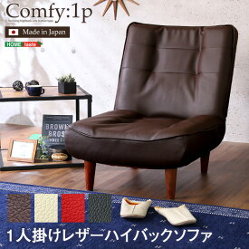 1人掛け ハイバックソファ PVCレザー ポケットコイル使用 3段階 リクライニング 日本製 Comfy コンフィ 1人掛けソファ ローソファ ソファー 一人掛けソファ 1人用 合皮レザー いす イス 椅子 パーソナルチェアー ロータイプ フロアソファー